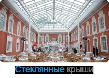 стеклянные крыши Харьков Киев